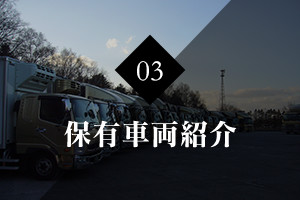 保有車両紹介