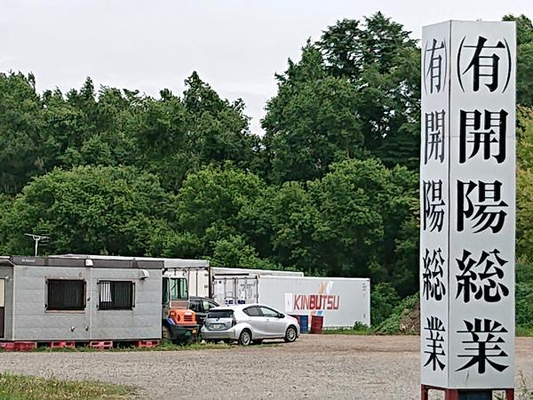 北広島北営業所